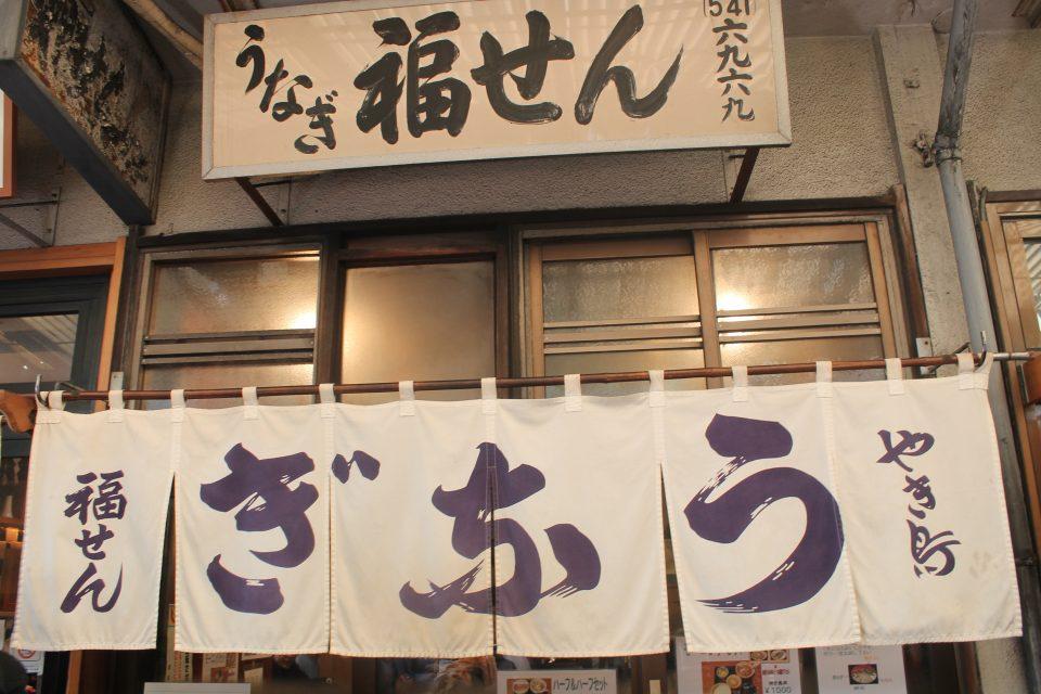 Ristorante al Tsukiji Fish Market